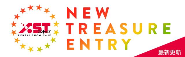 NEW TREASURE ENTRY