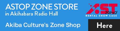 Akiba Culture's Zone shop