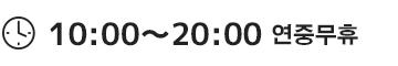 10:00〜20:00 연중무휴