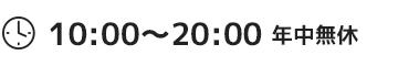 営業時間 10:00〜20:00 年中無休