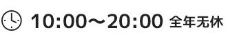 10:00〜20:00 全年无休