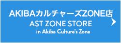 AKIBAカルチャーズZONE店