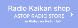 Radio Kaikan Shop