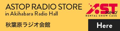 秋葉原ラジオ会館店