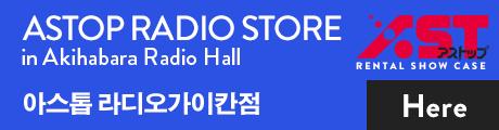 아스톱 라디오가이칸점
