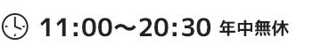営業時間 11:00〜20:30 年中無休