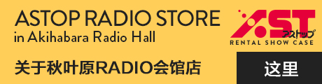 Radio Kaikan Shop