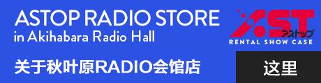 关于秋叶原RADIO会馆店