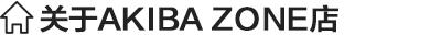 关于AKIBA ZONE店