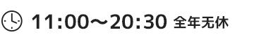 11:00〜20:30 全年无休